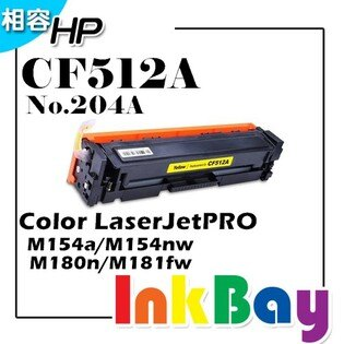 HPCF512ANo.204A相容碳粉匣(黃色)【適用】M154aM154nwM180nM181fw
