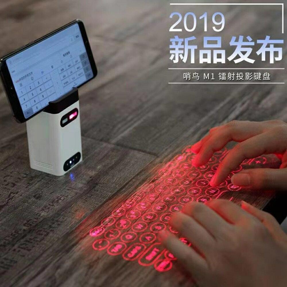 投影打字鍵盤 激光鐳射鍵盤投影虛擬鍵盤手機IPAD激光紅外線投射 印象部落