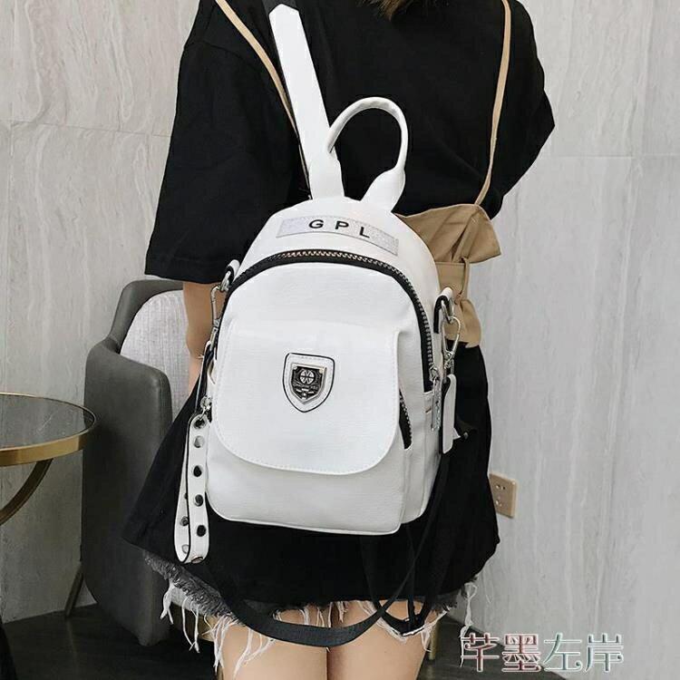 多功能後背包 迷你後背包女小包韓版休閒百搭pu軟皮兩用多功能旅行背包yh