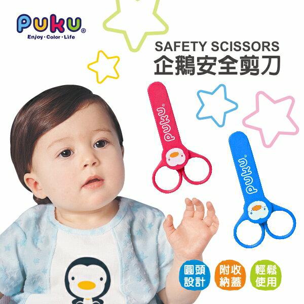 『121婦嬰用品館』PUKU安全剪刀 2