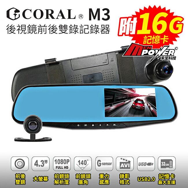 【免運費+附16G卡】CORAL M3 後視鏡 前後雙鏡頭 行車紀錄器 倒車顯影 多功能 照後鏡 行車記錄器【禾笙科技】