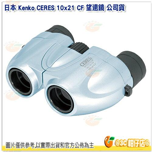 可分期 日本 Kenko CERES 10x21 CF Zoom 望遠鏡 公司貨 視野-6.5° 114m/1000m 普羅式