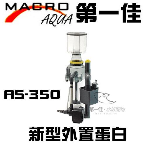 第一佳水族寵物:[第一佳水族寵物]台灣現代MARCO新型外置蛋白E-M-AS-350(1500L)免運