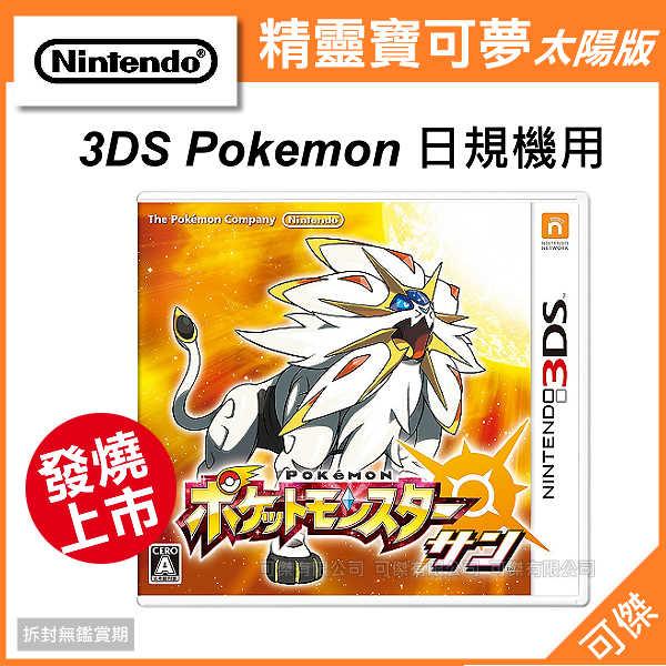 可傑 任天堂 精靈寶可夢 神奇寶貝 Pokemon GO 太陽 3DS遊戲 日規機專用 (中文純日版) 火熱上市中!