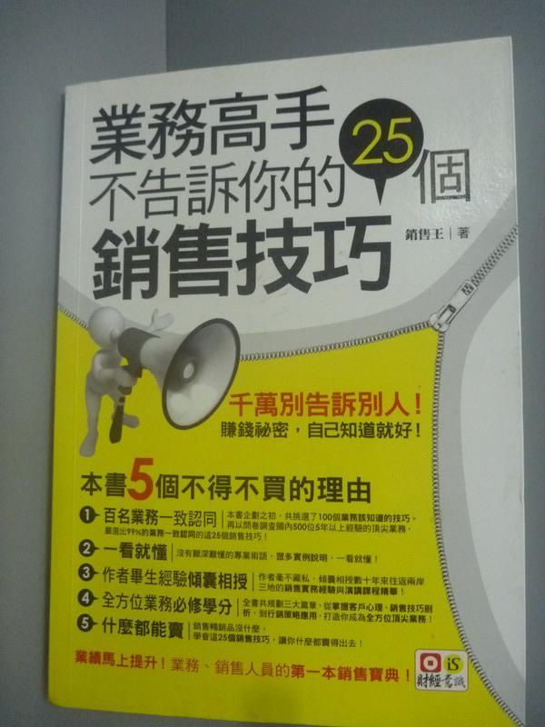 【書寶二手書T1/行銷_IKH】業務高手不告訴你的25個銷售技巧_銷售王