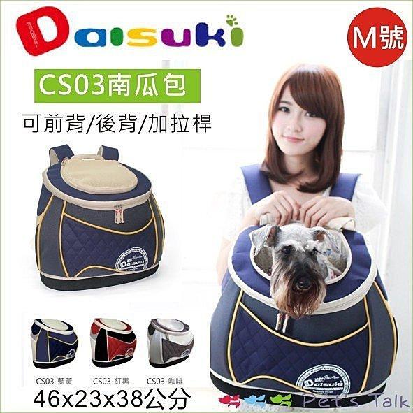 Daisuki CS03-102M 概念型寵物背包/南瓜包(M號) 免運-可肩背/手提/結合拉桿 Pet\