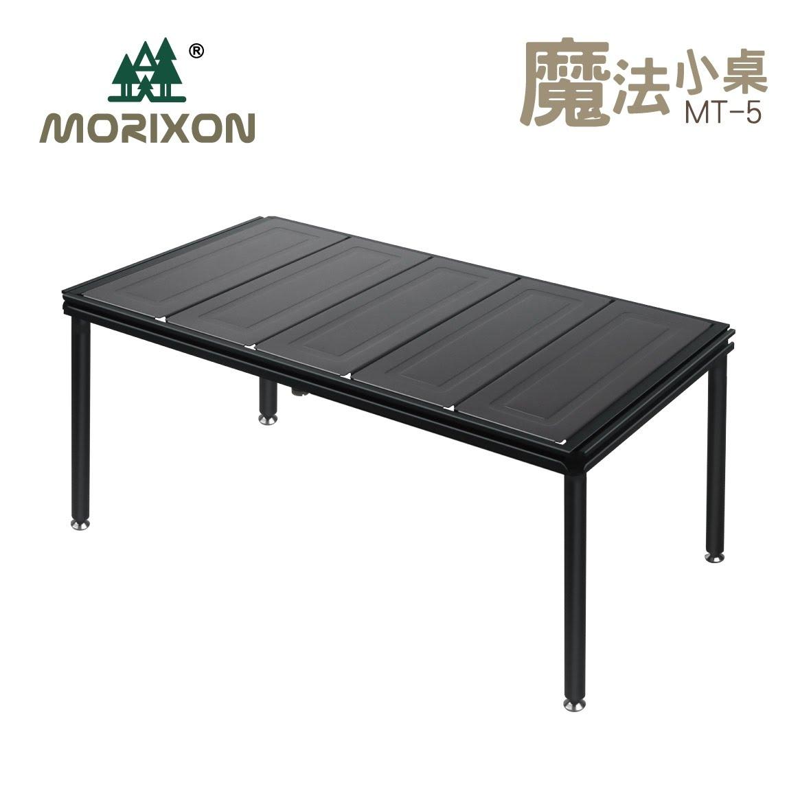 【露營好夥伴】Morixon-MT-5A 魔法小桌 鋁合金桌板 露營桌 摺疊桌 野餐桌 戶外桌 攜帶桌 迷你桌 防潑水