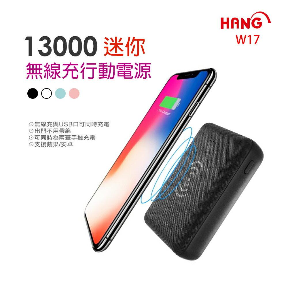 【HANG】13000迷你無線充行動電源(W17)