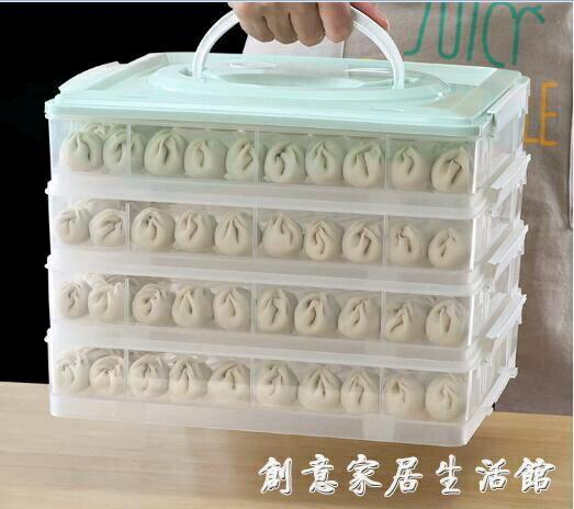餃子盒凍餃子速凍家用放水餃的托盤冰箱冷凍餛飩盒多層保鮮收納盒 全館免運