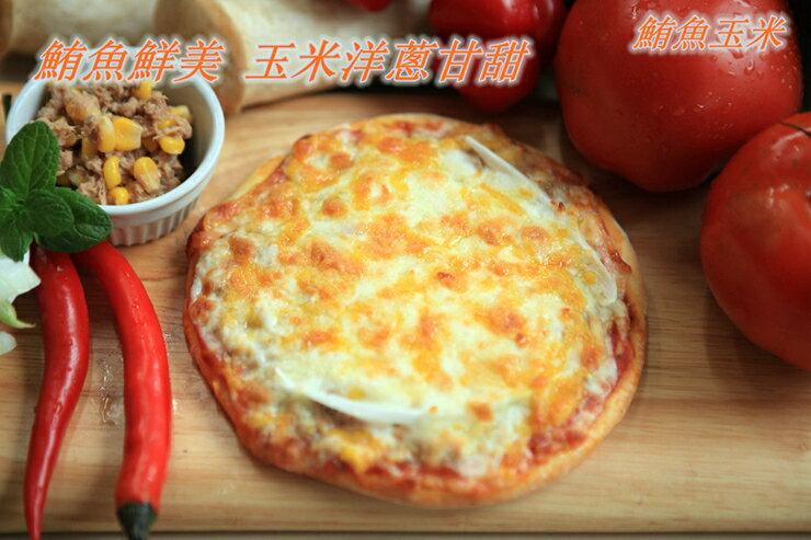 6吋鮪魚玉米pizza(冷凍披薩)