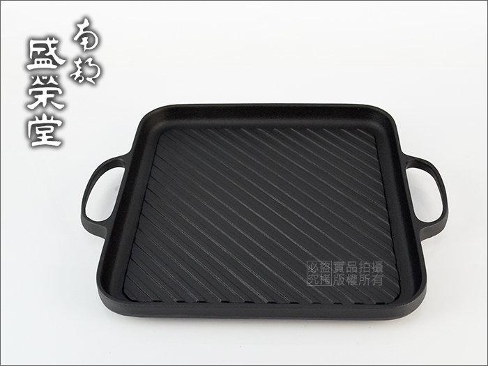 快樂屋? 日本製 南部 盛榮堂 CA-031S 方型 煎烤盤 (鑄鐵鍋/鐵器 適合烤肉 牛排 韓式燒肉)