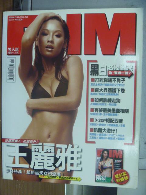 【書寶二手書T1/雜誌期刊_PAU】FHM男人幫_2006/8_第74期_血壓直升-王麗雅