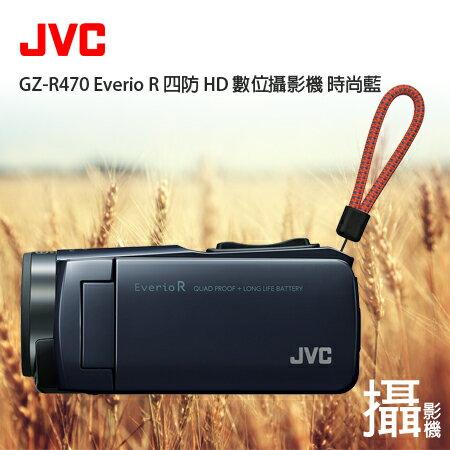〝正經800〞JVCGZ-R470最新款EverioR四防HD數位攝影機時尚藍
