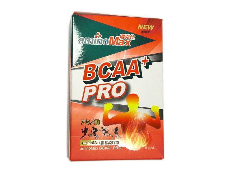 邁克仕aminoMax-BCAA+PRO 每包4粒胺基酸膠囊 500毫克/粒