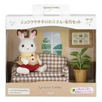 【 EPOCH 】森林家族 - 可可兔爸爸生活沙發組