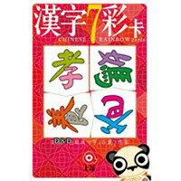 【 信誼出版】漢字七彩卡 - 基礎版