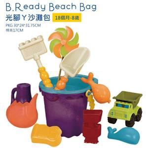 免 ~ 美國 B.toys 感統玩具 ~光腳ㄚ沙灘包