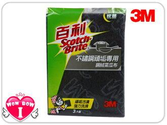 ♥愛挖寶♥3M百利【966S-3M】不鏽鋼頑垢專用抗菌鋼絨菜瓜布-3片裝