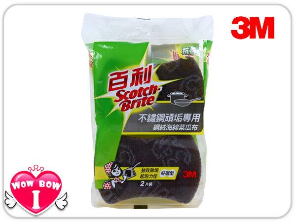 ?愛挖寶?3M百利【966UB-2MU】不鏽鋼頑垢專用抗菌鋼絨海綿菜瓜布-2片裝(好握型)