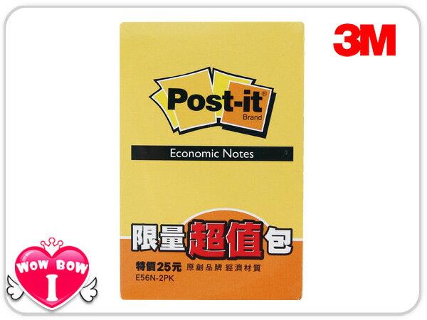 ♥愛挖寶♥3M【E56N-2PK】Post-it利貼限量超值包-可再貼便條紙(小)