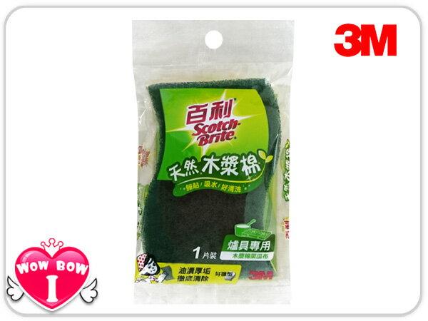♥愛挖寶♥3M百利【420T-1M】天然木漿棉菜瓜布-爐具專用1片裝(好握型)