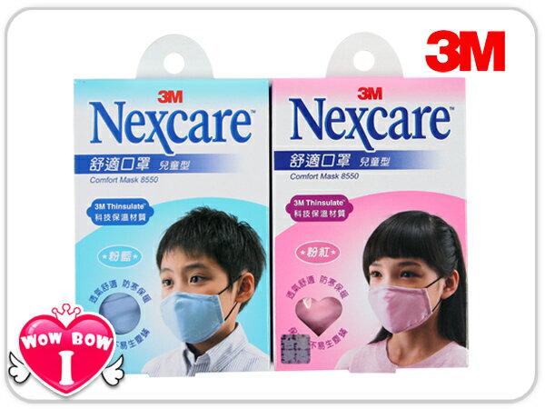 3M 舒適口罩♥愛挖寶 8550♥兒童型