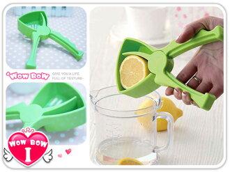 ♥愛挖寶♥【EAT-05】擠檸檬器 柳橙手動榨果汁機 擠壓滴漏式榨汁器壓榨器
