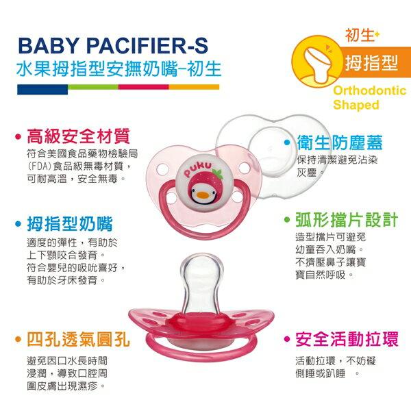 『121婦嬰用品館』PUKU 水果拇指型初生安撫奶嘴(0m+) - 粉 3