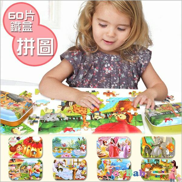 兒童木質拼圖啟蒙認知60片鐵盒木製拼板JoyBaby