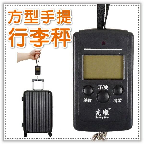 【aife life】方型LED行李秤/40kg手提式電子秤/LED液晶電子秤/旅行秤/手提秤/快遞秤/廚房秤