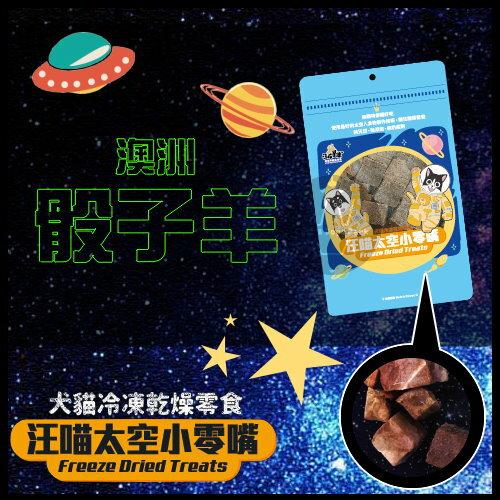 +貓狗樂園+ 汪喵星球|冷凍乾燥寵物零食。汪喵太空小零嘴。澳洲骰子羊。50g|$210