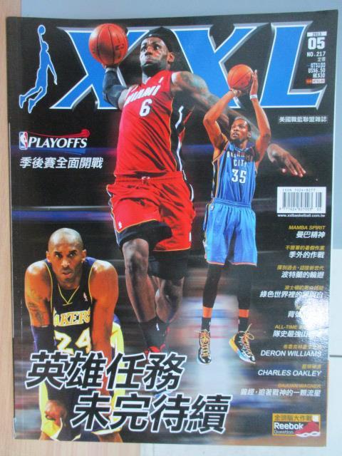 【書寶二手書T1/雜誌期刊_WEB】XXL美國職籃雜誌_2013/5_英雄任務未完待續等