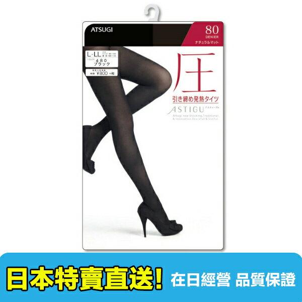【海洋傳奇】【期間限定】日本 ASTIGU 新款褲襪 80丹尼Denier 暖 溫感發熱 M-L/L-LL 【訂單滿3000元免運】 1