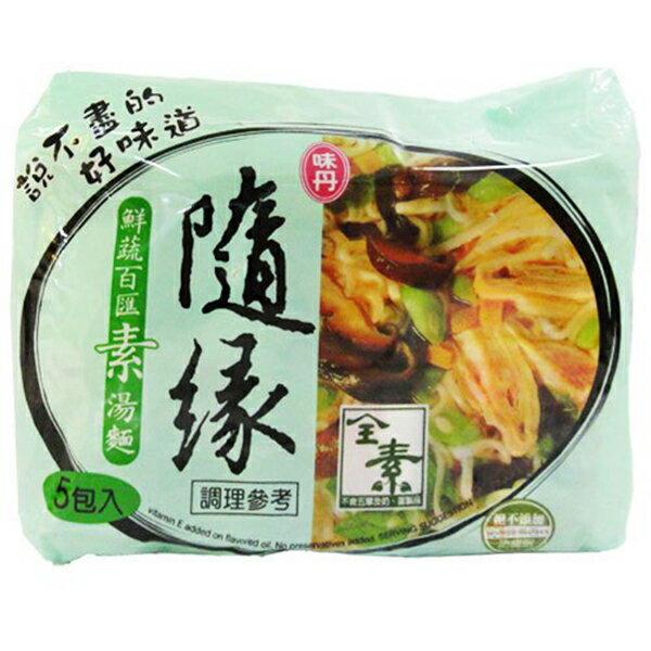 味丹 隨緣 鮮蔬百匯素麵 80g (5入)x6袋/箱【康鄰超市】