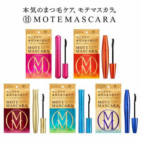 日本 MOTE MASCARA 3D睫毛膏系列 7g/6g 纖長 濃密 打底 美容液成分【B061832】