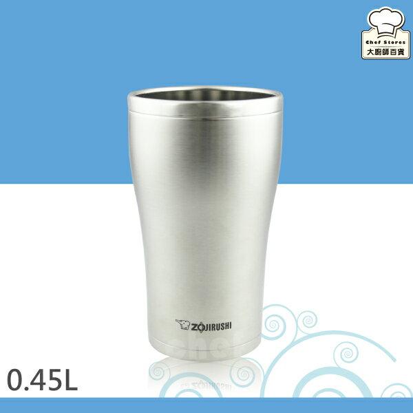 象印不銹鋼杯子真空保冷保溫杯0.45L啤酒杯~大廚師