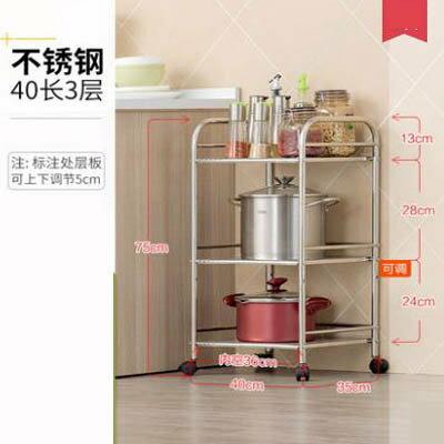 【不銹鋼40長三層落地置物架-40*35*75cm-1套組】廚房用品多層帶輪儲物架-7201009