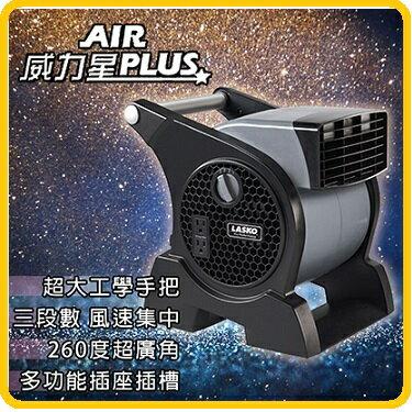【美國Lasko】AirPlus威力星4905TW噴射渦輪高效涼風扇