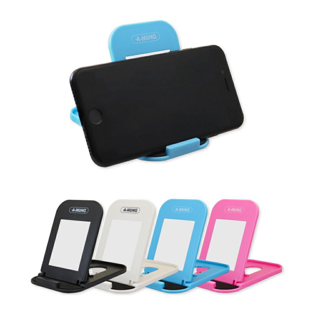 【A-HUNG】多功能鏡面摺疊支架 桌面支架 鏡子支架 適用 手機支架 平板支架 懶人支架 手機架