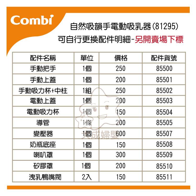 【大成婦嬰】Combi 自然吸韻手電動二合一吸乳器 (81295) 台灣康貝公司貨 主機一年保 5