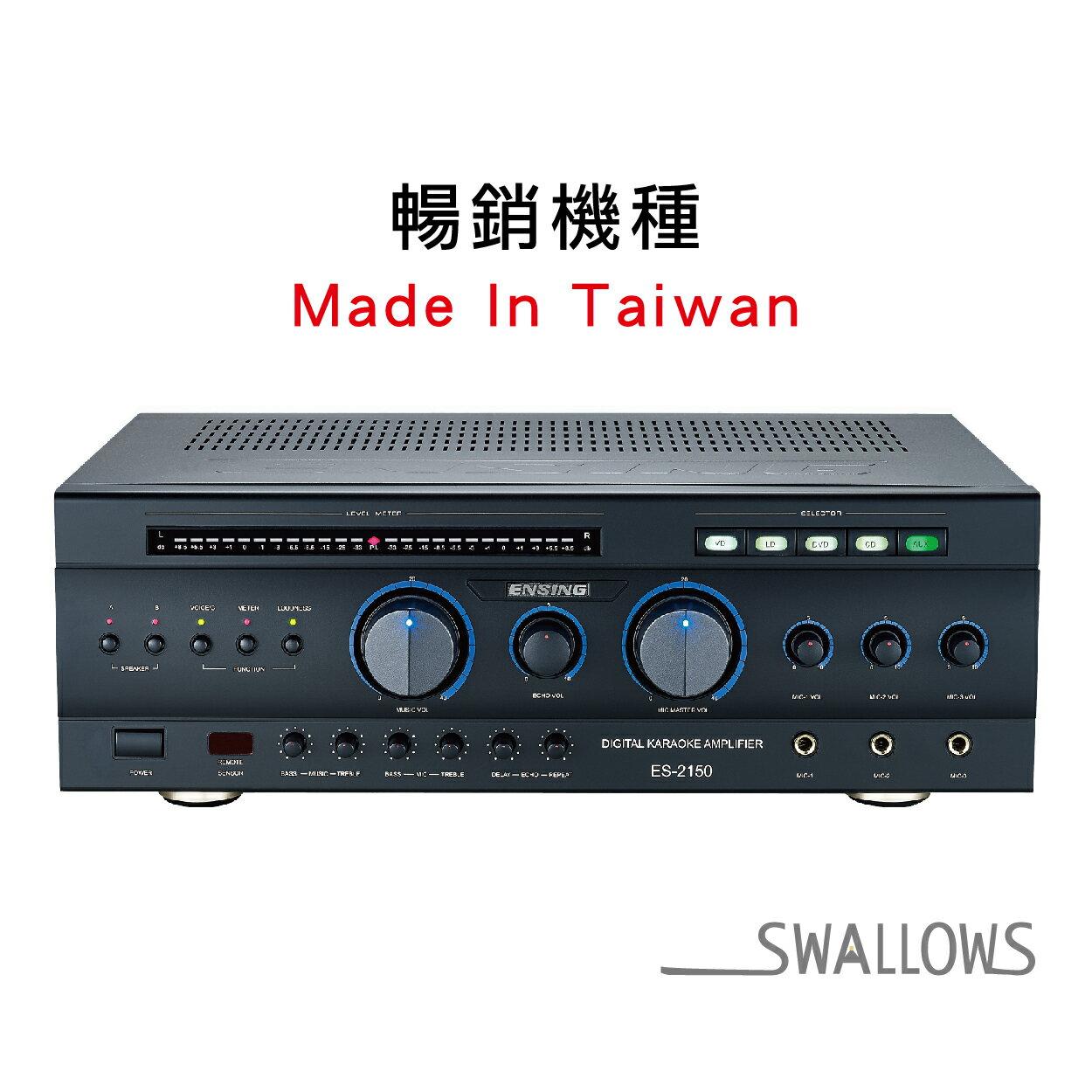 燕聲 ENSING ES-2150 數位迴音擴大器 卡拉OK 台灣製造