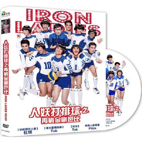 人妖打排球之再戰金剛芭比DVD