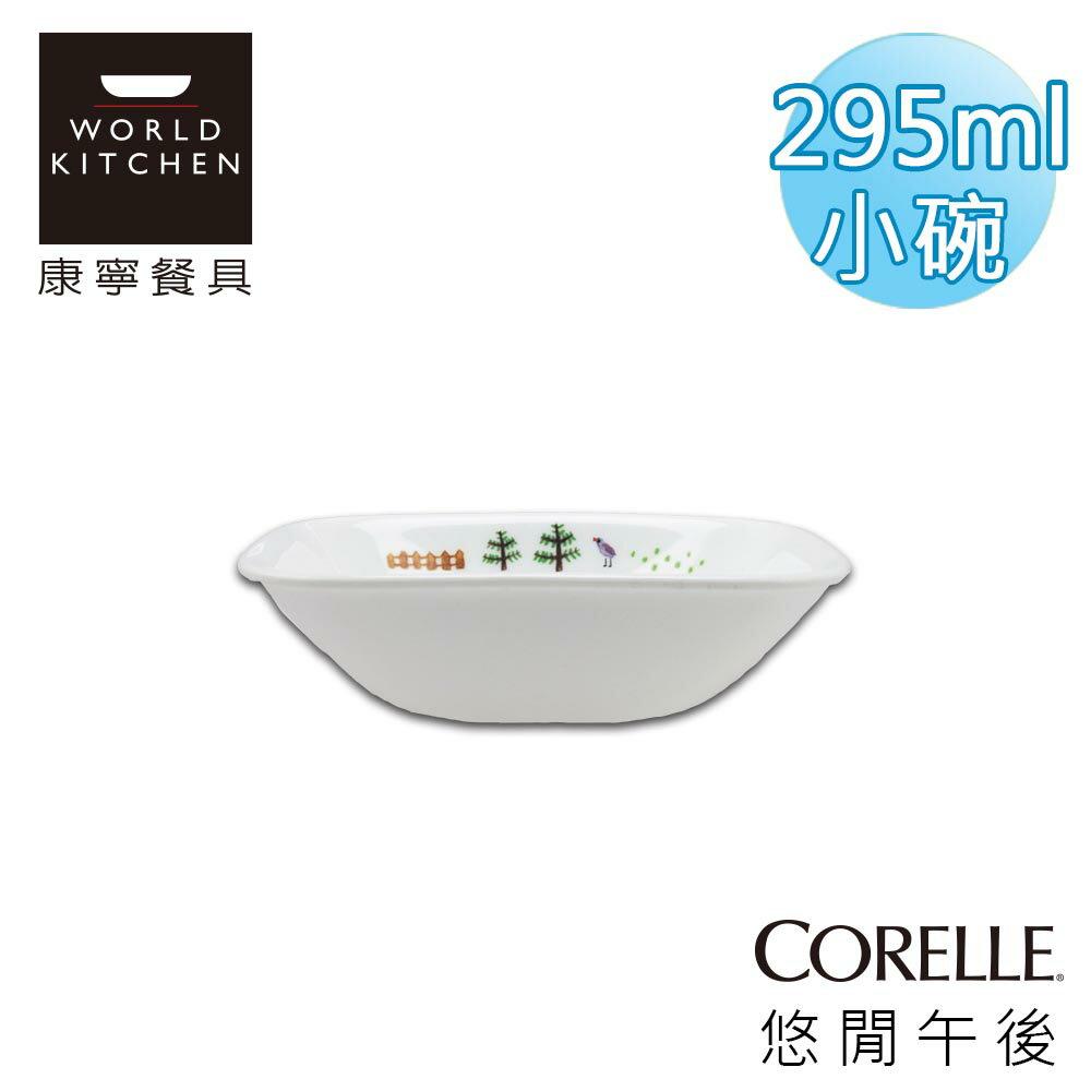 【美國康寧 CORELLE】悠閒午後 方型10oz/295ml小碗-2310EW