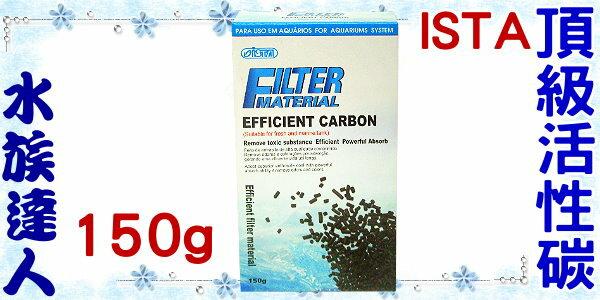 【水族達人】伊士達ISTA《頂級活性碳 150g I-288》長效柱狀 活性碳 活性炭 除臭 去毒 淨化水質