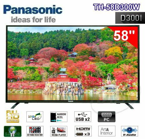 【佳麗寶】-(Panasonic國際牌)58吋LED液晶電視【TH-58D300W】