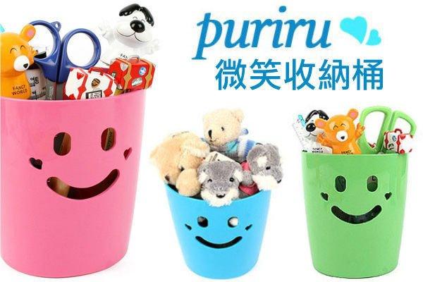 BO雜貨【SK1767】創意可愛 微笑桌面收納桶 桌面垃圾桶 筆筒筆桶 雜物桶雜物筒 紙屑桶