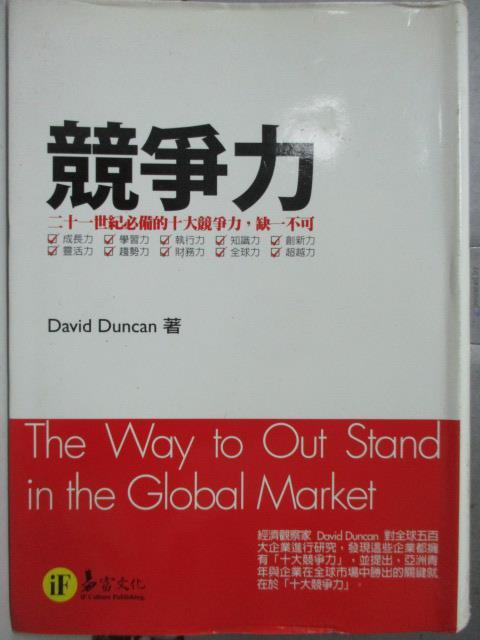 【書寶二手書T3/財經企管_HQU】競爭力(軟精裝)_David Duncan