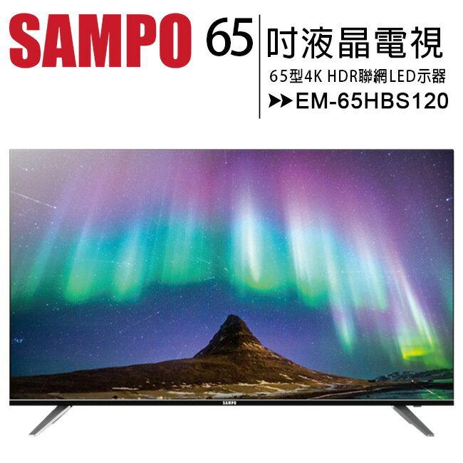 【SAMPO】聲寶65型 EM-65HBS120 4K HDR聯網LED顯示器