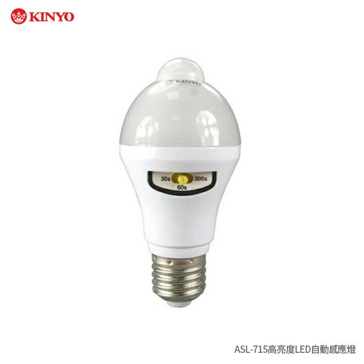 KINYO 耐嘉 ASL-713 高亮度LED自動感應燈/5W/白光/人感燈/節能/夜燈/寢室/客廳/浴室/走廊/車庫/地下室/居家/生活用品/居家生活