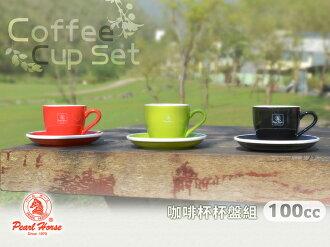 快樂屋♪ 《寶馬牌》陶瓷咖啡杯盤組 100cc (小) 可搭玻璃壺.摩卡壺.咖啡機當茶杯.水杯.馬克杯.拉花杯